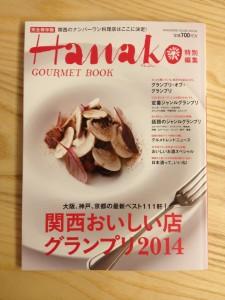 Hanako グルメブック 2013年11月発刊