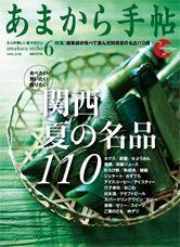 あまから手帖2014年6月号