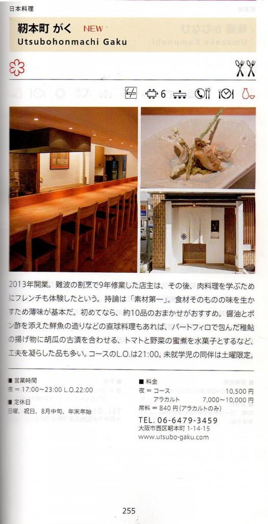 ミシュラン関西2014