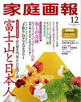 kateigaho-2013_12